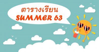 ตารางเรียน SUMMER 63